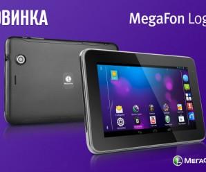 Новый планшет «МегаФон Логин 3» за 1990 рублей!