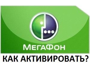 Как активировать сим-карту МегаФон: инструкция