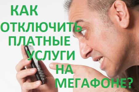 Как отключить платные услуги на Мегафоне