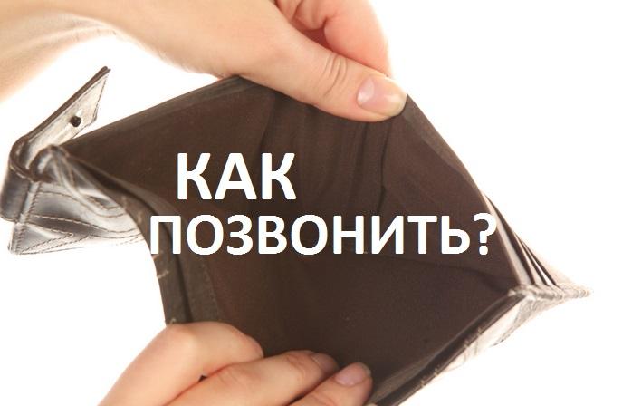 Как позвонить если нет денег на симкарте Мегафон