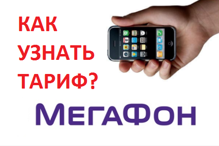 Как узнать тариф на Мегафоне