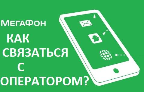 Как связаться с оператором Мегафон?
