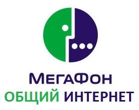 «Общий интернет» - новая услуга на Мегафоне!