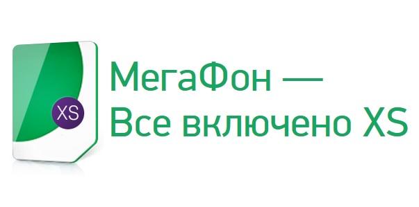 «Все включено XS» — новый тариф от Мегафон! Еще выгодней!