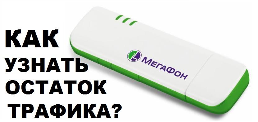 Как узнать свой остаток трафика абонентам Мегафона?