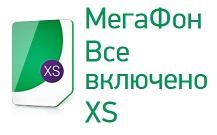 Новый тариф «МегаФон-Все включено XS» на Кавказе!