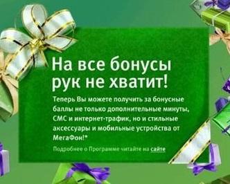 Мегафон-Бонус: как зарегистрироваться и обменивать баллы