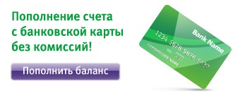 как пополнить мегафон банковской картой