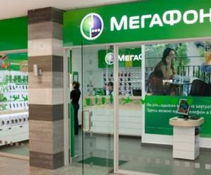 Мегафон Шоп — интернет-магазин оператора сотовой связи