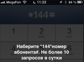 Услуга от Мегафон «Перезвони мне»
