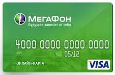 Как положить деньги на Мегафон с банковской карты