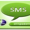 Как отправить СМС на МегаФон бесплатно
