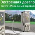 Как перевести деньги с Мегафона другому абоненту, а также  на Киви и Вебмани
