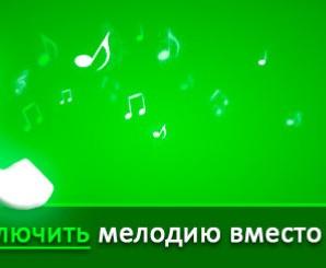 Как отключить мелодию на МегаФоне: несколько простых способов