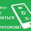 Как дозвониться до оператора Мегафон