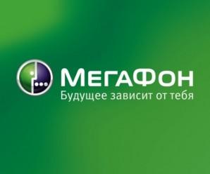 Тарифы в роуминге от МегаФона: подробное описание