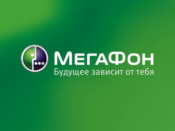 Мегафон - тарифы в роуминге