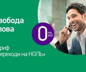 Тариф от Мегафон «Переходи на ноль» — описание и стоимость
