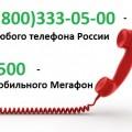 Какой телефон горячей линии Мегафон