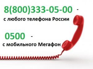 Какой телефон горячей линии Мегафон?