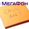 Как на Мегафоне отправить просьбу перезвонить — 3 способа