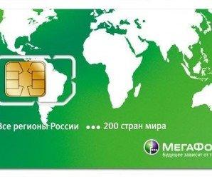 Опция «Весь мир» от МегаФона: подробное описание