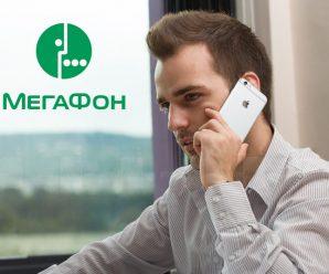 Какой номер у оператора МегаФон для связи со службой поддержки